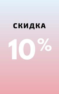 Sale -10%