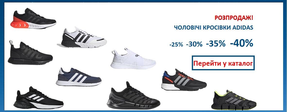 Розпродаж Adidas