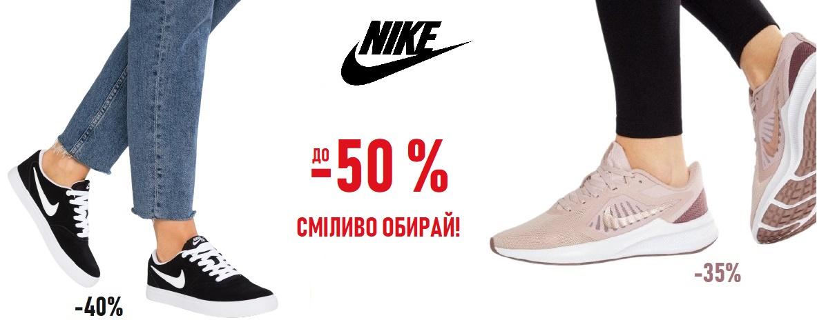 NIKE до -50%