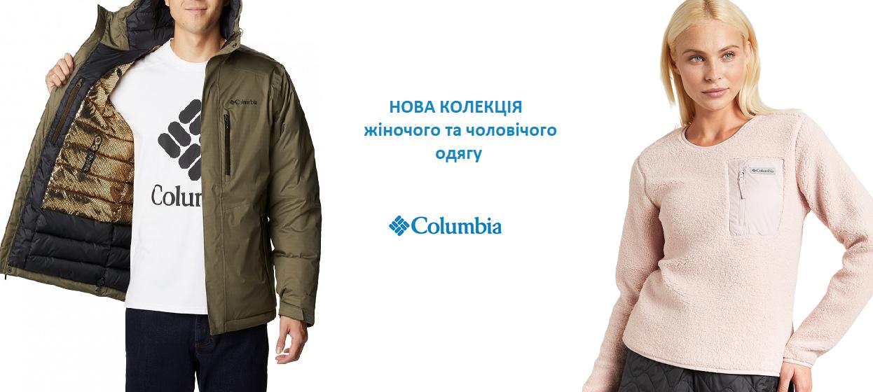 Columbia нова колекція